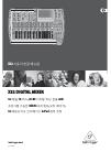 Behringer X32 DIGITAL MIXER DJ Equipment Manual (19 pages)